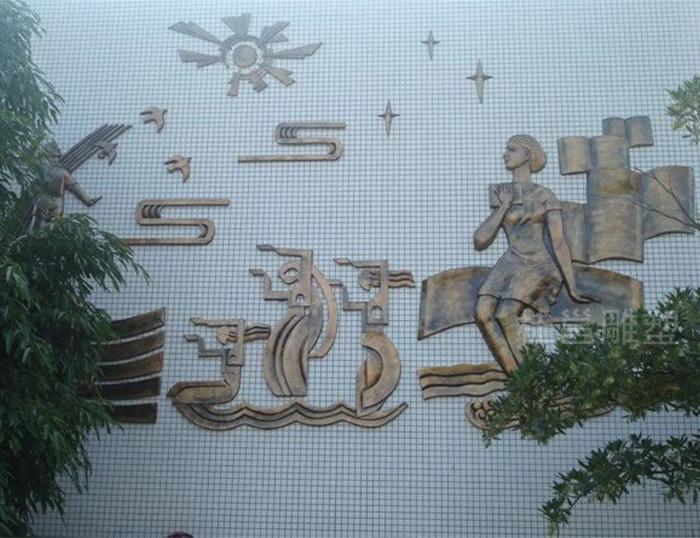 广州市番禺区螺山小学所做浮雕