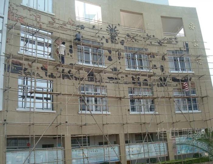 广州市番禺区横沥中学所做的浮雕