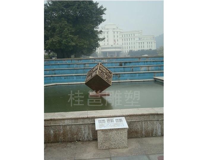 广州市番禺区南村文化广场所做廉政印章